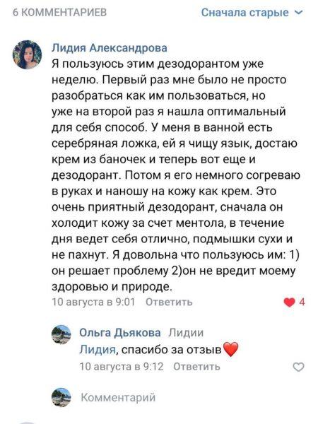 Отзыв_Лидия_Александрова_3