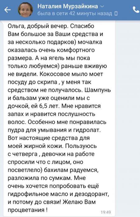 Отзыв_Наталия_Мурзайкина
