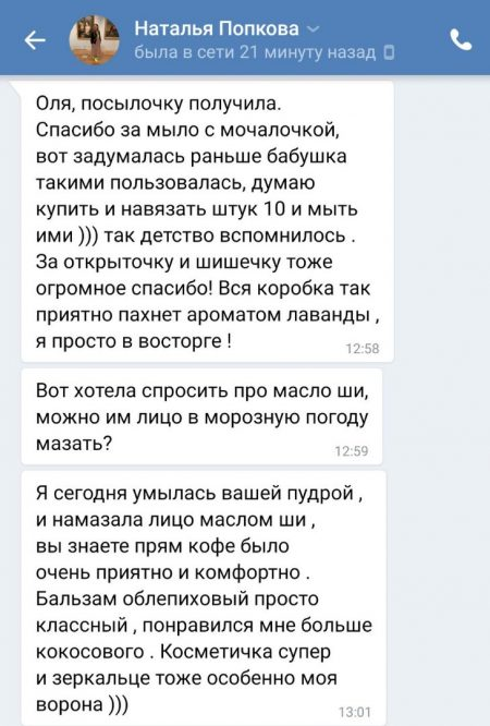 Отзыв_Наталия_Попкова