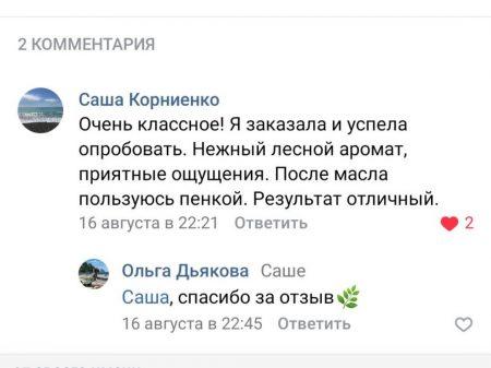 Отзыв_Саша_Корниенко